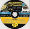 Агробизнес Украины плюс 2011 - нужная база данных по агарной отрасли