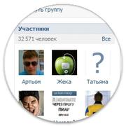 Раскрутка и поддержка групп Вконтакте.  Рассылка обьявлений.