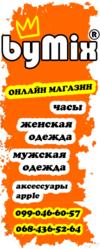 женская одежда,  часы,  аксессуары Ужгород область