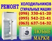 Ремонт холодильника Ужгород. Майстер для ремонту холодильників вдома