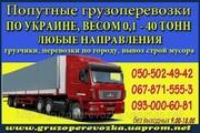 Грузоперевозки Ужгород-Киев-Ужгород. Перевезти мебель,  вещи,  офис