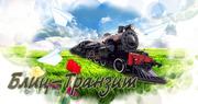 Транспортная компания БЛИЦ - ТРАНЗИТ