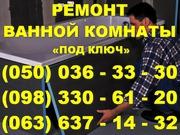 Ремонт ванной комнаты Ужгород. Ремонт ванная комната под ключ