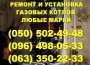 Ремонт газового котла Ужгород. Майстер з ремонту газових котлів