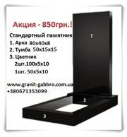 АКЦИЯ! Памятник из чёрного гранита. Цена - 850 грн.