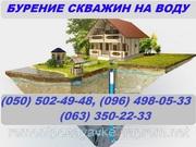 Буріння свердловин під воду Ужгород. Ціна буріння
