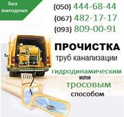 Прочищення каналізації Ужгород. Чистка труб,  прочищення каналізації