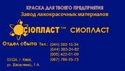 Эмаль ПС-160 (эмаль ПС160) краска ПС-160 от изготовителя ЛКМ Сиопласт