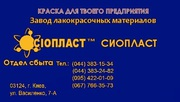Эмаль ПФ-1126= (эмаль ПФ-1126+ ТУ 6-27-116-98/эмаль ЭП-1323  Назначени