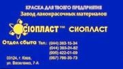 КО-870 иХС-119*эмаль КО-870_870КО эмаль КО870_Купить Эмаль АС-599+Для