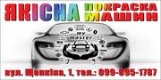 Якісне фарбування та  полірування авто в Мукачеві тел: 099-095-17-87