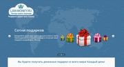 обмен подарками law-money.ru