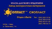 Грунтовка ХС-ХС-04; грунтовка ХС-010; ТУ 6-10-1414-76*  ХС-04 грунт ХС-0