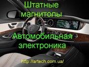 Штатные магнитолы|Автомобильная электроника