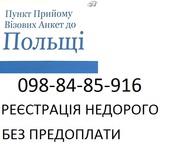 Візи,  реєстрація у візові центри Польщі