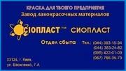 ШПАТЛЕВКА ЭП-0010/ГРУНТ ЭП-0010 ШПАТЛЕВКА ЭП-0199 ШПАТЛЕВКА ЭП-0010-ЭП