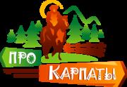 Активный отдых в Закарпатье