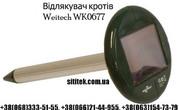 Відлякувач кротів Weitech WK0677
