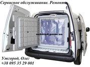 Ремонт Рефрижераторов в Ужгороде,  выезд на объект по Закарпатью