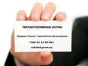 Сервисное обслуживание,  установка,  ремонт твердотопливных котлов  в Ужгороде