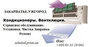 Ремонт,  установка,  монтаж,  заправка кондиционеров  в Ужгороде