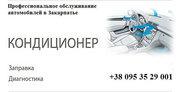Автомобильные кондиционеры ремонт,  обслуживание,  заправка Ужгород