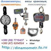 Весы (динамометр) крановые электронные Caston-I-THA (Ю.Корея) до 2,  3, 5т