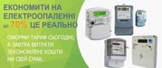 Tариф ЕЛЕКТРООПАЛЕННЯ - 3000 кВт на мсяць по 90/45 коп. кВт